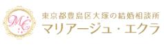 豊島区大塚の結婚相談所 マリアージュ・エクラ